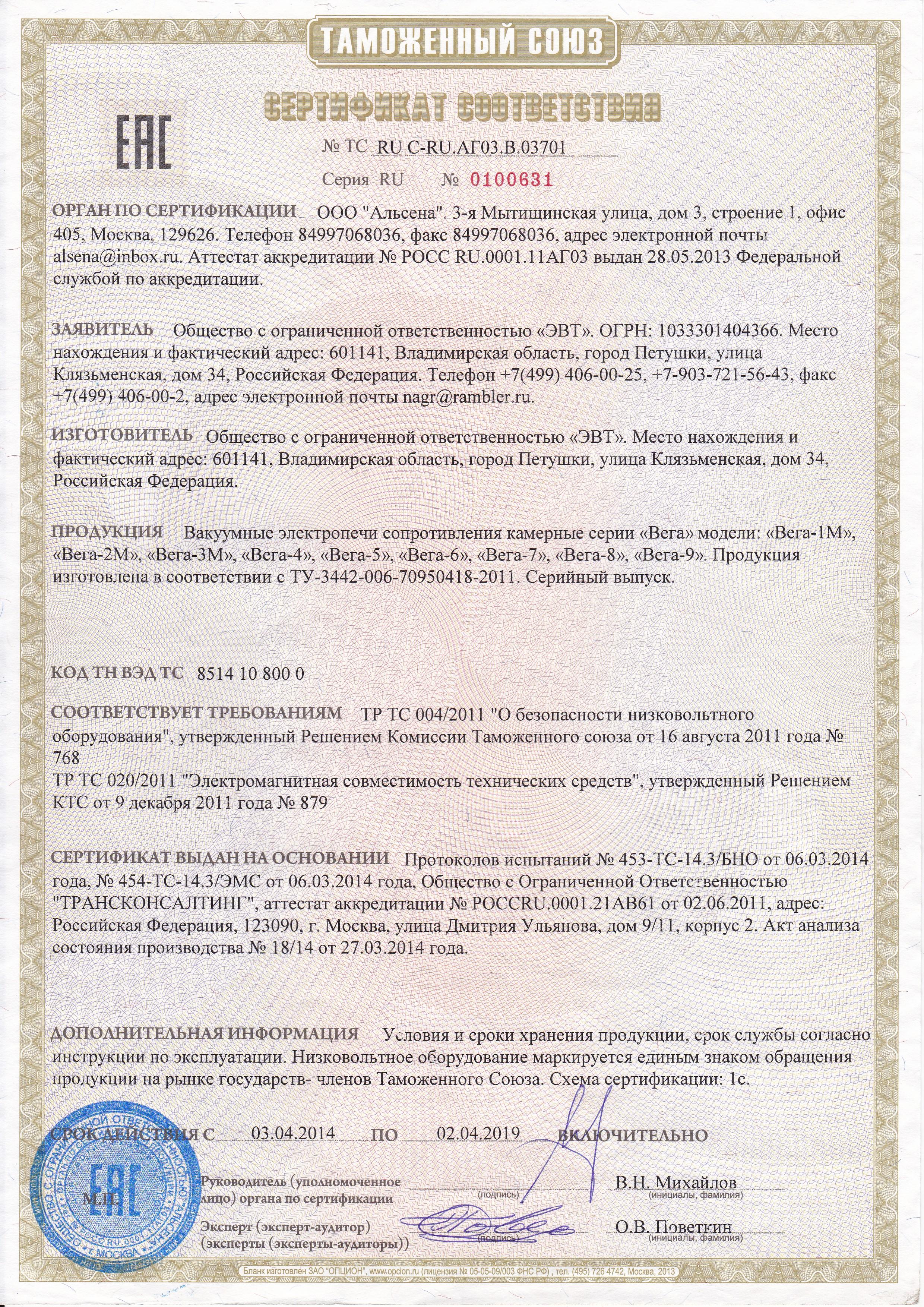 Сертификат Камерные электропечи