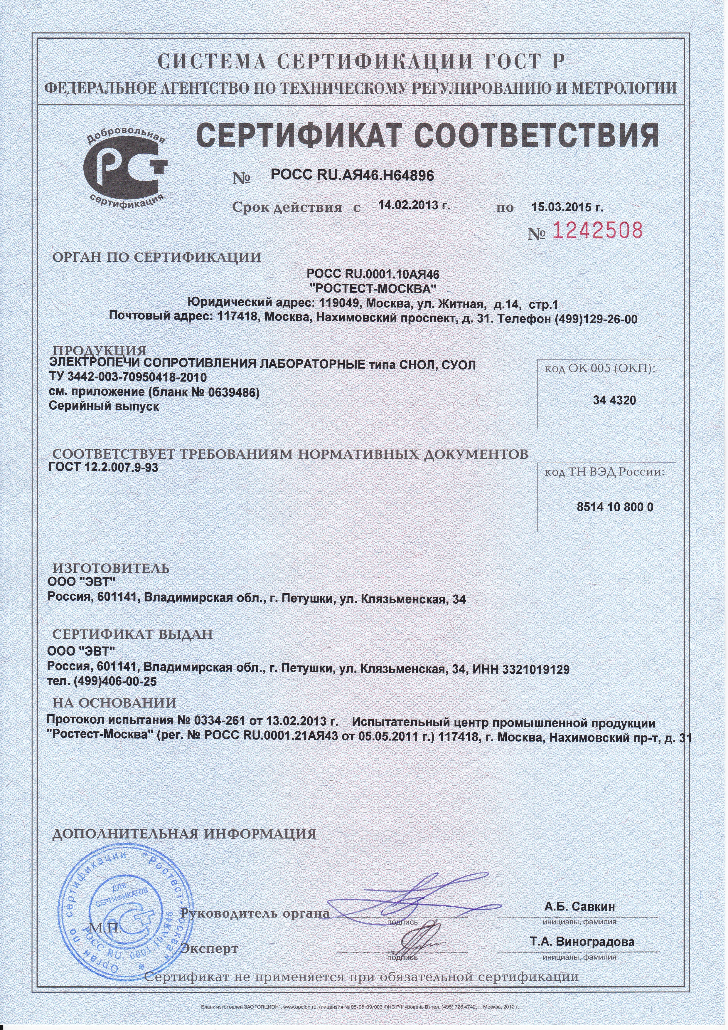 Сертификат СНОЛ