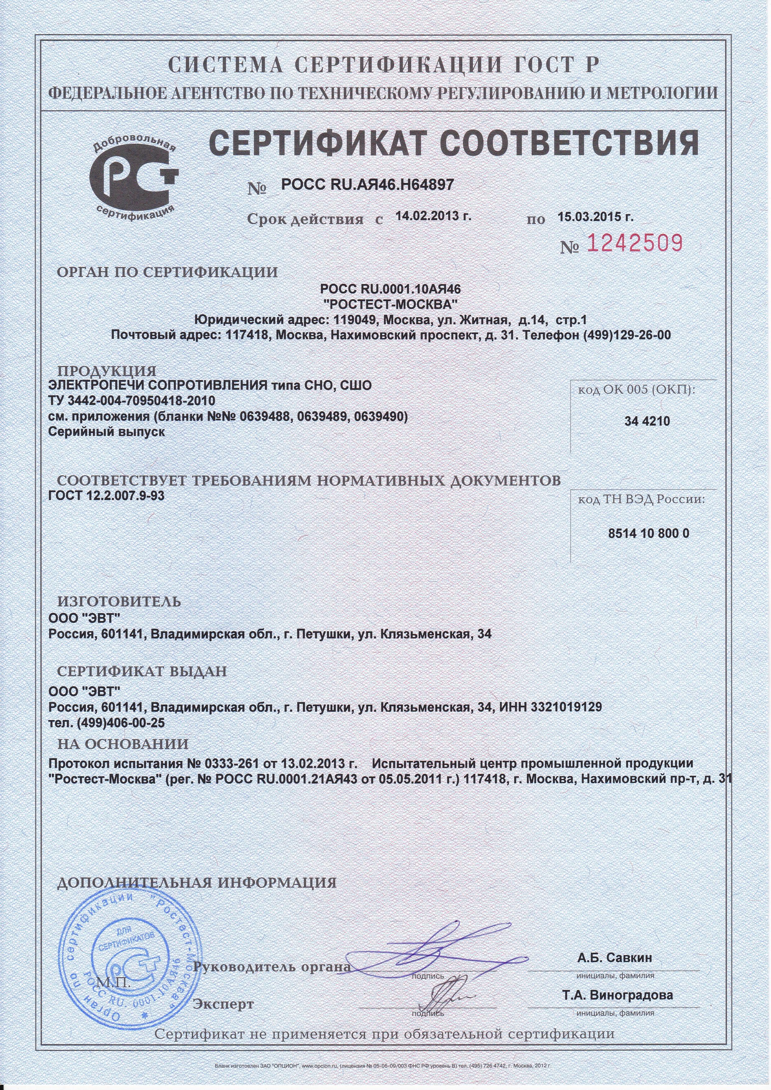 Сертификат СНО